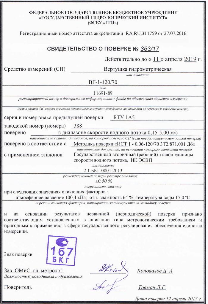 Форма 571 от 21.06.2014 бланк скачать в ворде